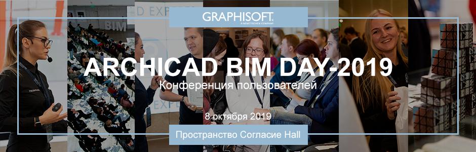 Конференция ARCHICAD BIM Day