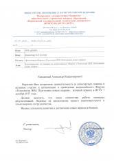 Уважаемый Александр Владимирович!